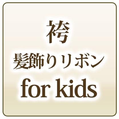 袴髪飾りリボンforkids