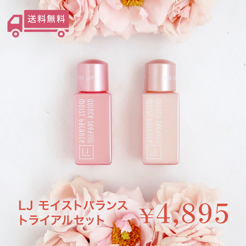 LJ ミニモイストバランス(美容化粧液)リッチ&ライト、トライアル2本セット