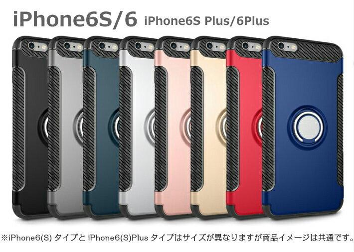 iPhone6Sリング付きケース