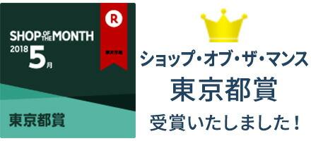 ショップオブザマンス東京都賞