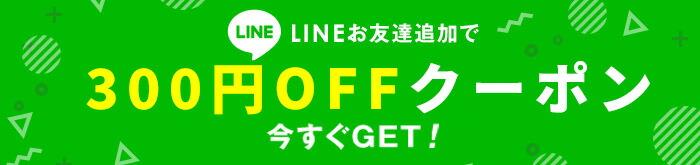 LINEお友だち追加で200円クーポン