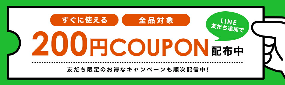 LINEお友達追加で200円OFFクーポン