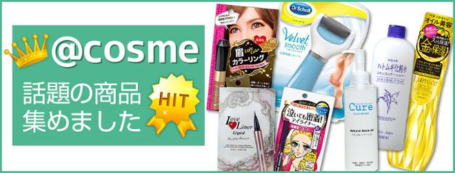 @cosme(アットコスメ)で人気商品!!