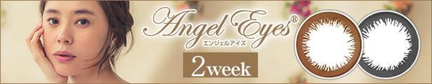 エンジェルアイズ2week