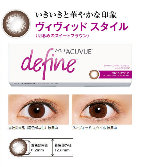 0dfb07620c52d Tag Acuvue Define Review For Dark Eyes. 1 day acuvue define radiant ...