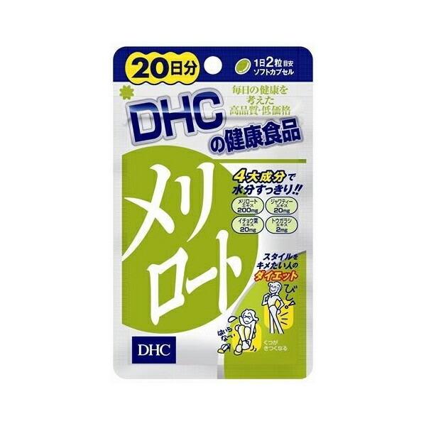 【2~4営業日で発送※取寄せ】【送料無料】DHC メリロート 20日分(40粒) 貯まったヤマダポイント消化に