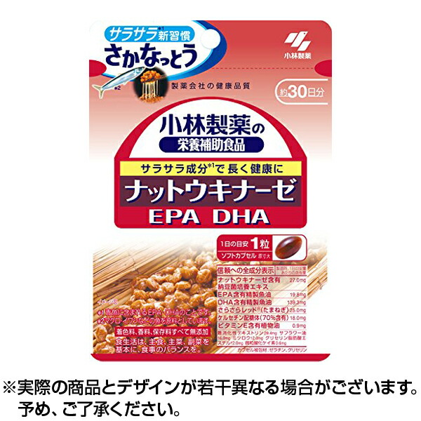 ナットウキナーゼ(EPA/DHA)小林製薬の栄養補助食品30粒