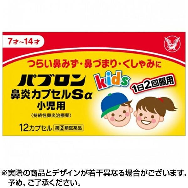パブロン鼻炎カプセルSα小児用12CP