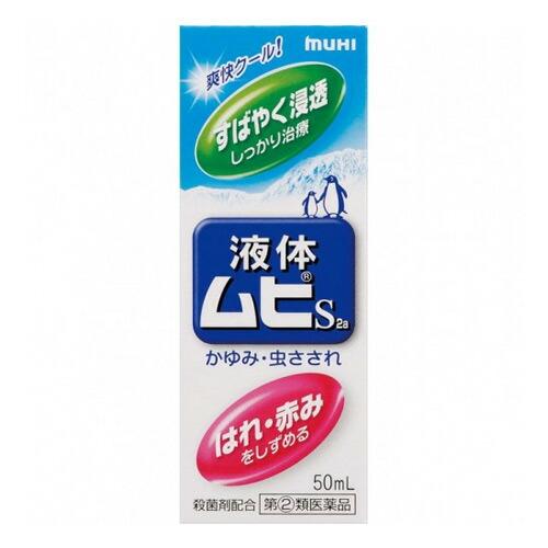 液体ムヒS50ml