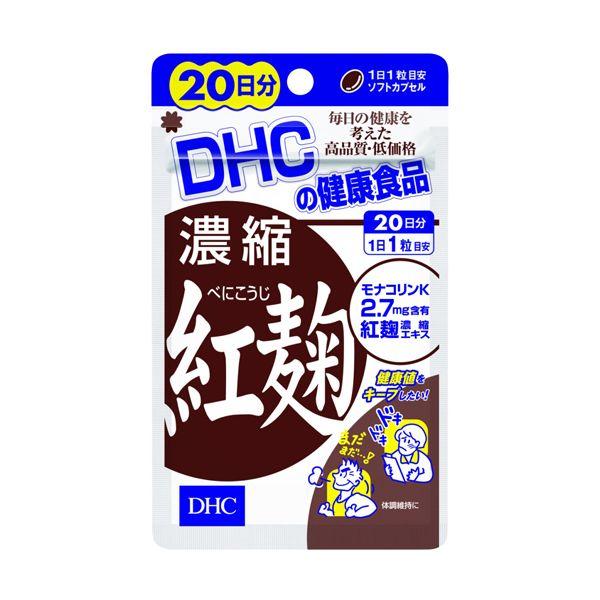 【2~4営業日で発送※取寄せ】DHC 20日濃縮紅麹 12g DHC ヘルスケア 貯まったヤマダポイント消化に