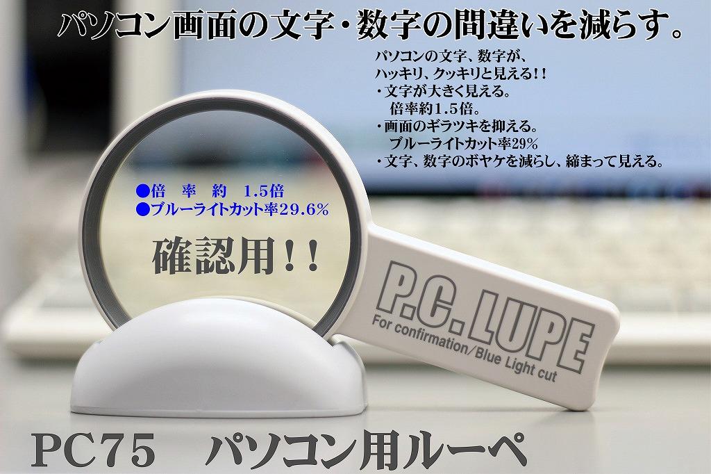 PC75商品ページ