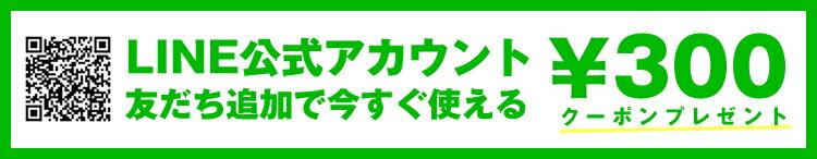LINE公式アカウント友だち追加で300円OFFクーポンプレゼント