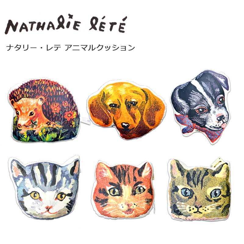 ナタリー・レテ/動物クッション/犬猫はりねずみ/フランス