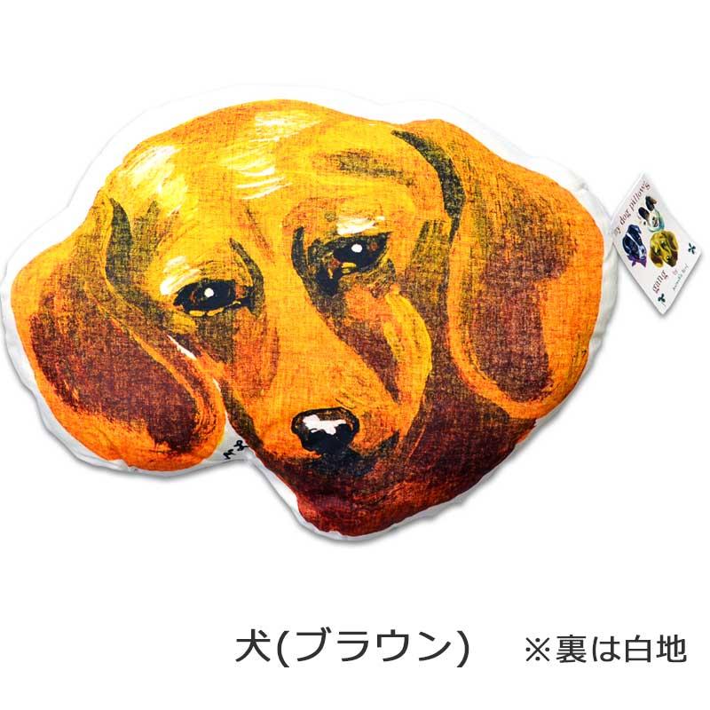 ナタリー・レテ/動物クッション/犬ブラウン/フランス
