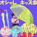 kids傘