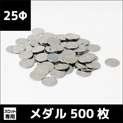 25Φメダル