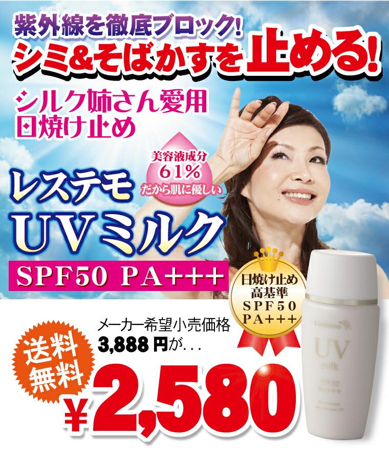 日焼けによるシミ・そばかすを防ぐ!!レステモUVミルク送料無料2520円