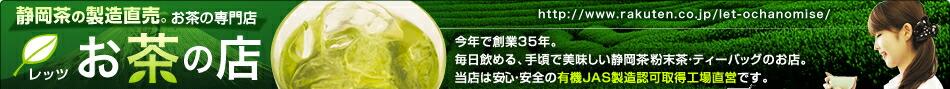 静岡茶の製造販売 レッツお茶の店