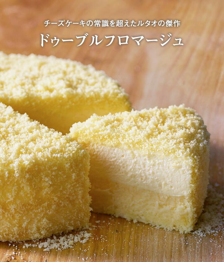 ドゥーブルフロマージュ / ケーキ