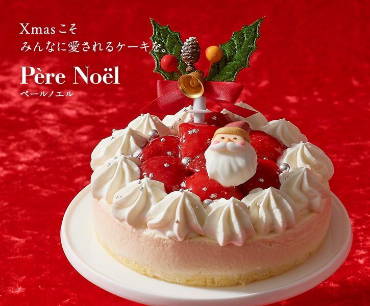 ルタオ 「クリスマスケーキ ペールノエル 4号」