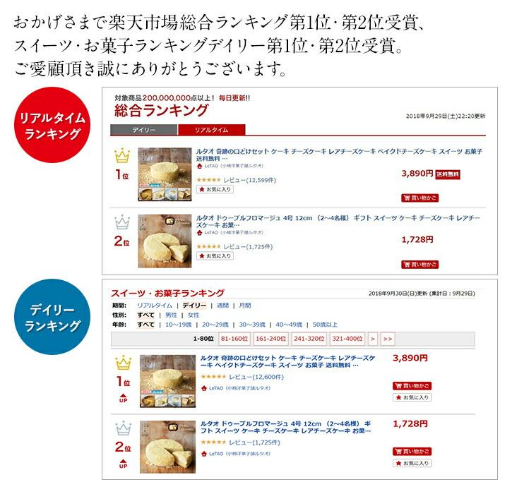 【お取り寄せチーズケーキ】チーズケーキ ルタオ - 奇跡の口どけセット - ドゥーブルフロマージュ+選べる1品