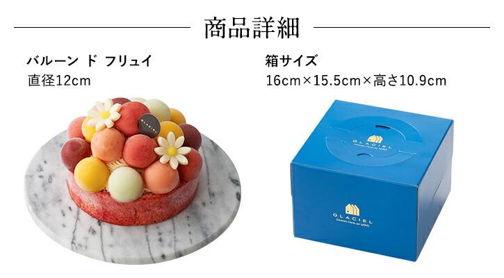 花束のような、フルーツアイスケーキ ルタオ GLACIEL バルーン ド フリュイ 直径12cm
