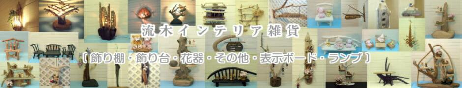 こちらのコーナーは、流木インテリア雑貨の( 流木飾り棚・飾り台 )( 流木花器・その他 )( 流木表示ボード・ランプ )のコーナーです。
