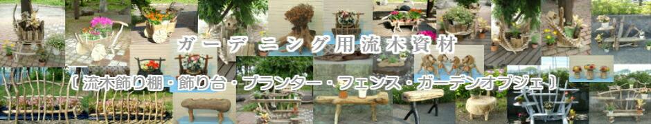 こちらのコーナーは、ガーデニング用流木資材( ガーデン飾り棚・飾り台 )のコーナーです。
