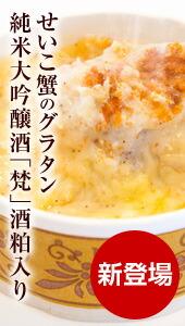 せいこ蟹のグラタン・純米大吟醸酒「梵」の酒粕ブレンド