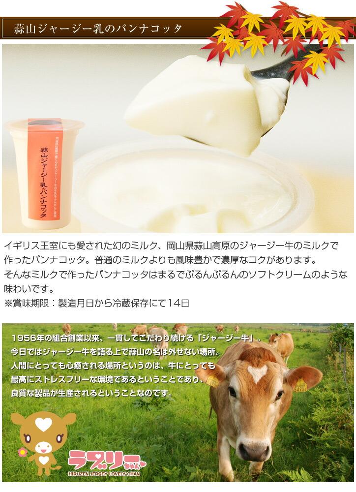 ジャージー乳のパンナコッタ
