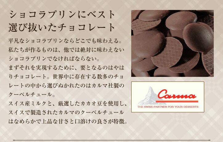 カルマ社のチョコレート