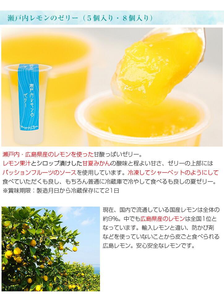 瀬戸内レモンのゼリー