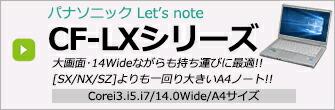 CF-LX3.LX4.LX5シリーズ