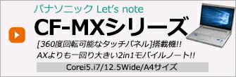 CF-MX3.MX4.MX5シリーズ
