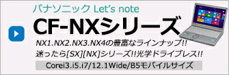 CF-NX1.NX2.NX3.NX4シリーズ