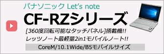CF-RZ4.RZ5.RZ6.RZ7シリーズ