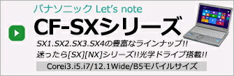 CF-SX1.SX2.SX3.SX4シリーズ