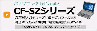 CF-SZ5.SZ6シリーズ
