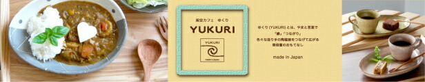 YUKURI