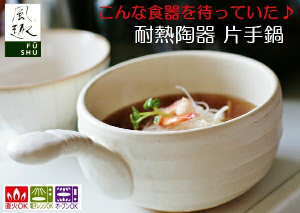 土鍋・調理食器