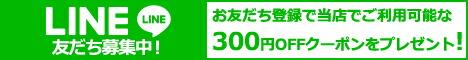 LINEお友だち登録で当店でご利用可能な500円OFFクーポンプレゼント中!