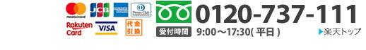 電話番号:0120-737-111 受付時間:9:00〜17:30(平日)