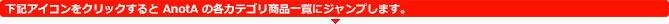 AnotA(アノッタ)カテゴリ