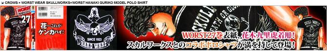 SKULL WORKS(スカルワークス)花木九里虎