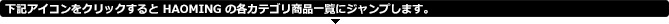 HAOMING(ハオミン)カテゴリ