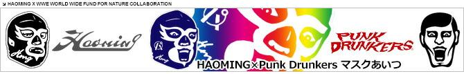 HAOMING(ハオミン)パンクドランカーズ