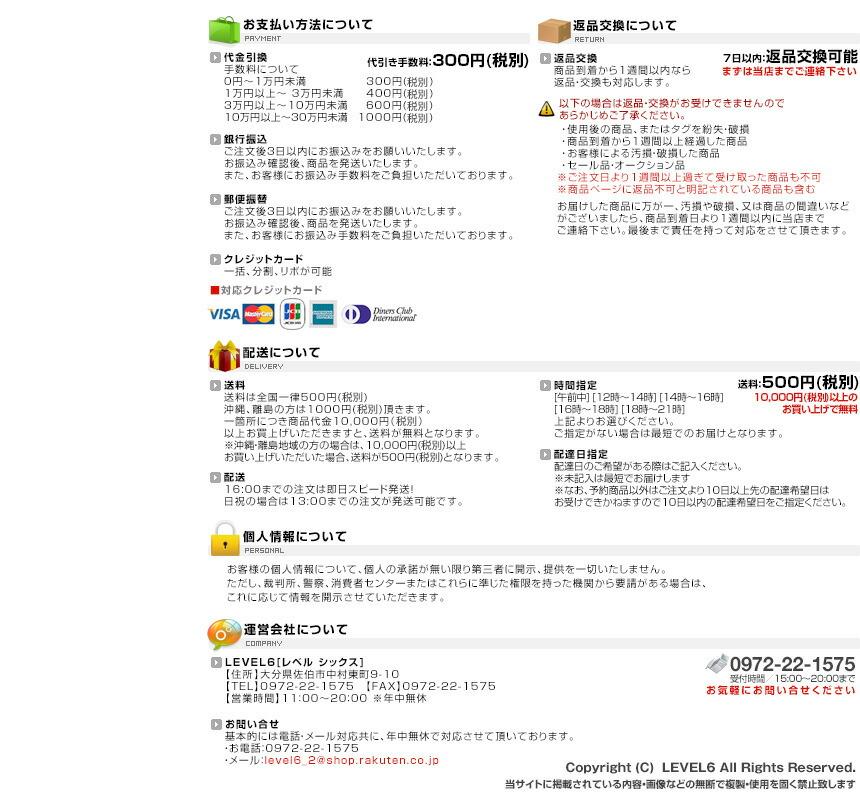 LEVEL6 ver.2.0-WEB STORE-