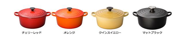 【ルクルーゼ】ココットロンド 24cm (選べる4色)