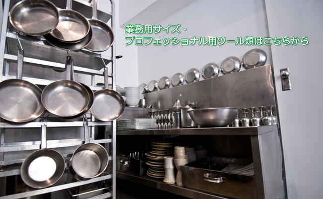 業務用・厨房用