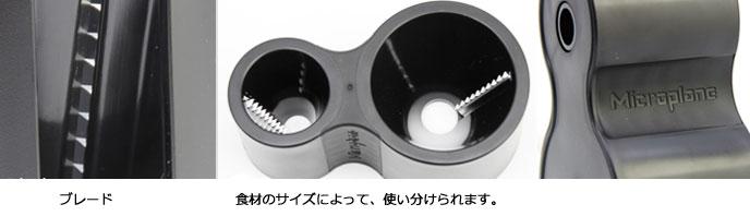 スパイラルカッター (選べる2色)マイクロプレイン microplane